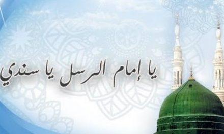 Syair Shalawat Ya Imam Ar-Rusuli dan Terjemahnya